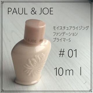 PAUL & JOE - ポール&ジョー モイスチュアライジング ファンデーション 下地 01