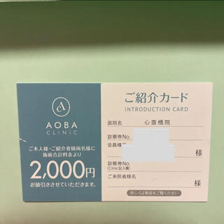 あおばクリニック 紹介カード 割引(その他)