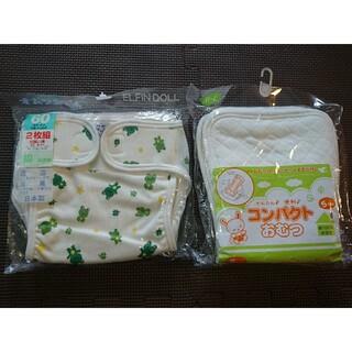 ニシキベビー(Nishiki Baby)のオムツカバー    コンパクトおむつ(布おむつ)
