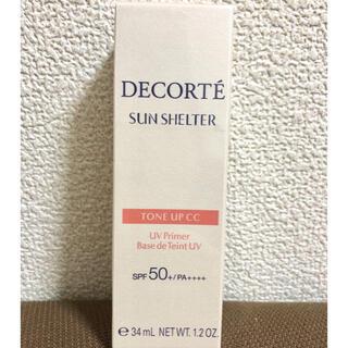 コスメデコルテ(COSME DECORTE)のコスメデコルテ サンシェルター トーンアップCC 01 ライトベージュ 35g(化粧下地)
