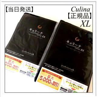 キュリーナex  XL 2枚【正規品】【新品未開封】 本日発送!【最新版】