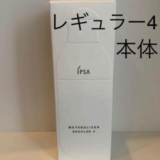 IPSA - 新品未開封 IPSA  ME レギュラー 4 イプサ 乳液 化粧液 本体