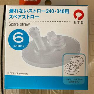 コンビ(combi)の【新品】漏れないスペアストロー(その他)