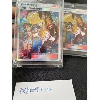 ポケモン - ポケモンカード アローラの仲間たち SR