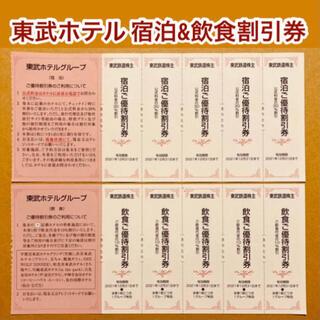 東武ホテルグループ 宿泊割引券5枚・飲食割引券5枚(その他)