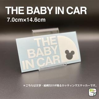 THE BABY IN CAR ベイビーインカー カッティングステッカー