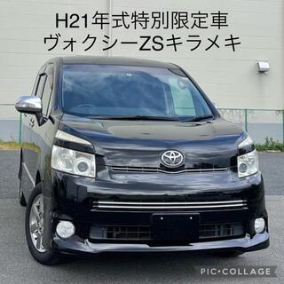トヨタ - ◆全国最安値全込み価格◆H21年式特別限定車ヴォクシーZS煌