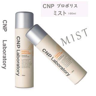 CNP - CNP  アンプルミスト 100ml 【定形外郵便対応】