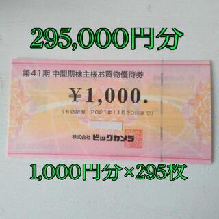 ビックカメラ株主優待券295,000円分 1000円×295枚(ショッピング)