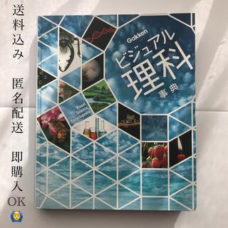 ガッケン(学研)のビジュアル理科事典 Gakken(科学/技術)