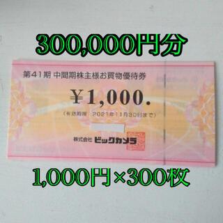 【最新】ビックカメラ株主優待券300,000円分 1000円×300枚(ショッピング)