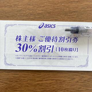 アシックス(asics)のアシックス 株主優待 30%割引券×10枚(ショッピング)
