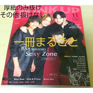 Johnny's - Wink up 2021年 11月号 SexyZone King&Prince