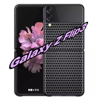 ギャラクシー(Galaxy)のGalaxy Z Flip3 保護ケース カーボン柄 サムスン(Androidケース)