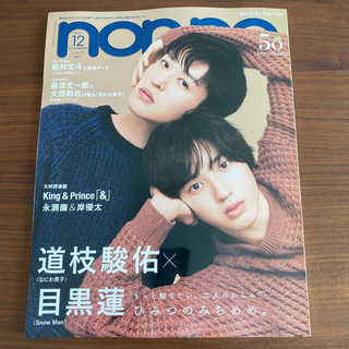 Johnny's - 【切り抜き】non-no 2021年12月号 目黒蓮 道枝駿佑