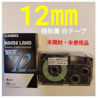 カシオ(CASIO)の【未開封・未使用】カシオ  ネームランドテープ白12㎜強粘着テープ 1個 (テープ/マスキングテープ)
