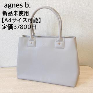 agnes b. - 新品 アニエスベー agnes b voyage トートバッグ a4 グレー
