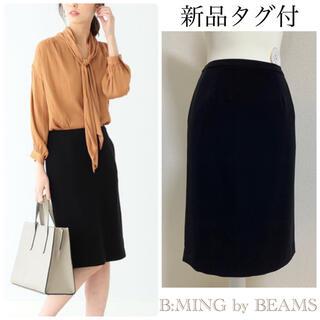ビームス(BEAMS)の【新品タグ付】B:MING by BEAMS ダブルクロスタイトスカート黒*(ひざ丈スカート)
