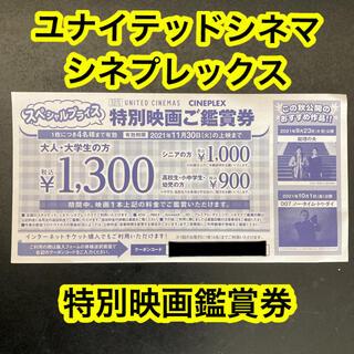 ユナイテッドシネマ シネプレックス 特別映画鑑賞券 割引クーポン(その他)