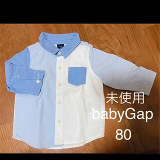 ベビーギャップ(babyGAP)の週末sale⭐︎未使用⭐︎babyGap⭐︎長袖シャツ⭐︎80(シャツ/カットソー)
