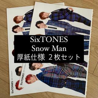 Johnny's - ザテレビジョン SixTONES Snow Man 厚紙 仕様 カード