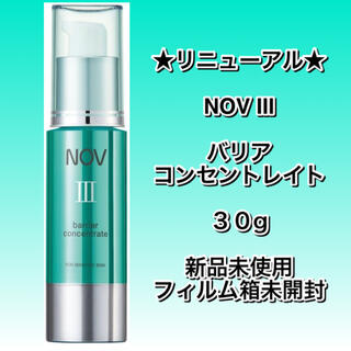 NOV - リニューアル NOVⅢ  バリアコンセントレイト(保湿美容液)◆新品未使用未開封