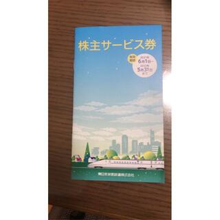 JR - JR東日本株主サービス券