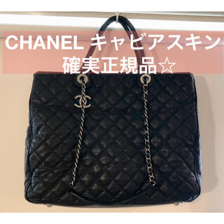 CHANEL - CHANEL シャネル 2way キャビアスキン チェーン ショルダー バッグ