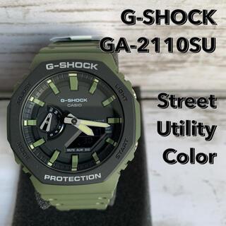 G-SHOCK - ★匿名配送★ G-SHOCK GA-2110SU