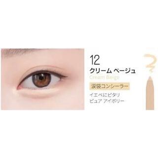 【新品】BBIA ラストオートジェルアイライナー 涙袋 コンシーラー 12