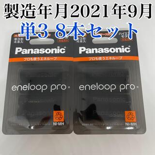 Panasonic - 充電池 単3 8本 エネループ プロ パナソニック BK-3HCD/4C