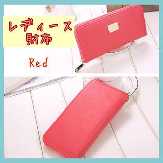 シンプル 長財布 レディース財布 財布 女性用 赤 レッド おしゃれ 可愛い(財布)