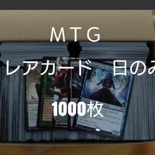 マジックザギャザリング(マジック:ザ・ギャザリング)のレアカード1000枚セット MTG マジックザギャザリング(シングルカード)