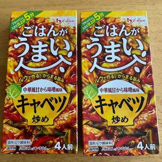 ハウスショクヒン(ハウス食品)のハウスごはんがうまい2箱セット(調味料)