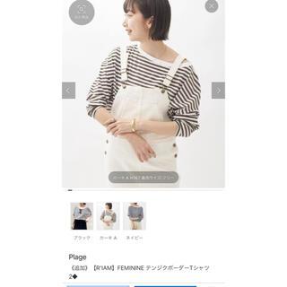 プラージュ(Plage)のR'IAM FEMININE テンジクボーダーTシャツ(カットソー(長袖/七分))
