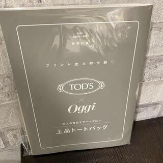 TOD'S - Oggi オッジ  11月号 TOD'S × Oggi 上品トートバッグ