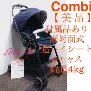 combi - コンビ【美品】両対面式 軽量4kg 4キャス 付属品あり メチャカルハンディ
