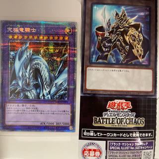 KONAMI - 遊戯王 究極竜騎士 プリズマ 応募券付