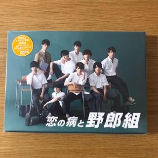 恋の病と野郎組 DVD