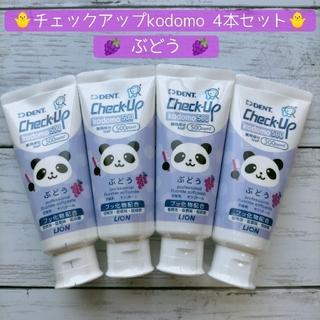 LION - チェックアップ kodomo 4本セット 子供用 歯磨き粉.オーラルケア