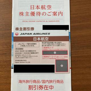 JAL(日本航空) - JAL 日本航空 株主優待 航空券 割引券 1枚
