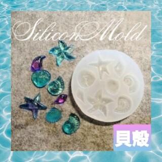 シリコン モールド 貝殻 ヒトデ  シェル パーツ 02
