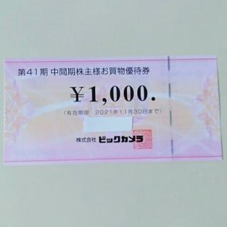 ビックカメラ 株主優待券 1000円券 1枚(ショッピング)