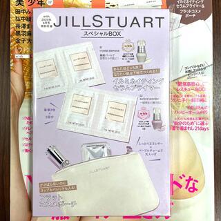 ジルスチュアート(JILLSTUART)のwith 2020 9月号特別付録 JILLSTUART(サンプル/トライアルキット)