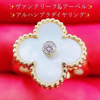Van Cleef & Arpels - ★ヴァンクリーフ&アーペル★✨アルハンブラ白蝶貝ダイヤモンドリング指輪