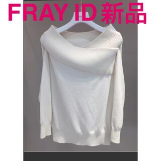 フレイアイディー(FRAY I.D)の【新品タグ付き】FRAY I.D ウールカシミアオフショルプルオーバー ホワイト(ニット/セーター)