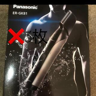 Panasonic パナソニック ER-GK81-S 防水ボディトリマー❌5枚(メンズシェーバー)