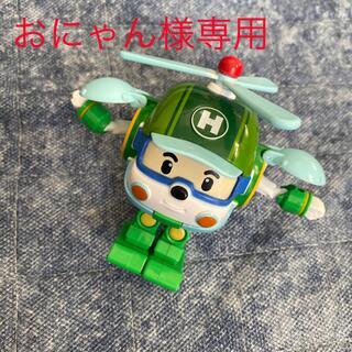 おにゃん様専用 ロボカーポリー ヘリー おもちゃ