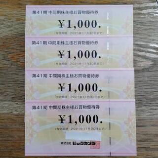 ビックカメラ 株主優待券4枚(ショッピング)