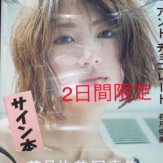 ノギザカフォーティーシックス(乃木坂46)のアンドチョコレート 若月佑美写真集(アート/エンタメ)